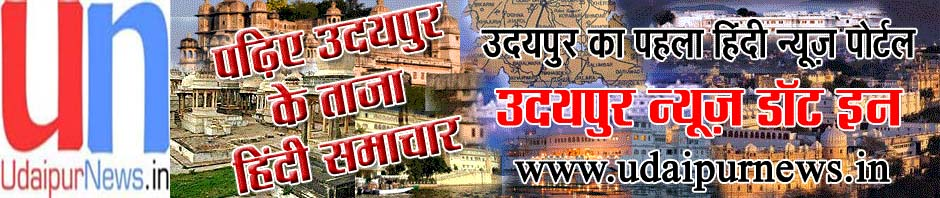 Udaipur Properties, real estate news, udaipur real estate